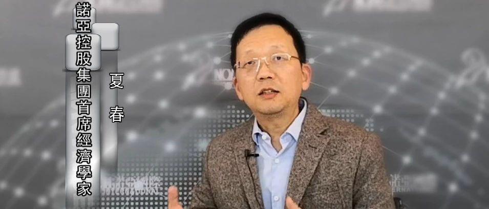 """诺亚财富首席经济学家夏春解读:缘何ESG成为投资""""热土"""""""