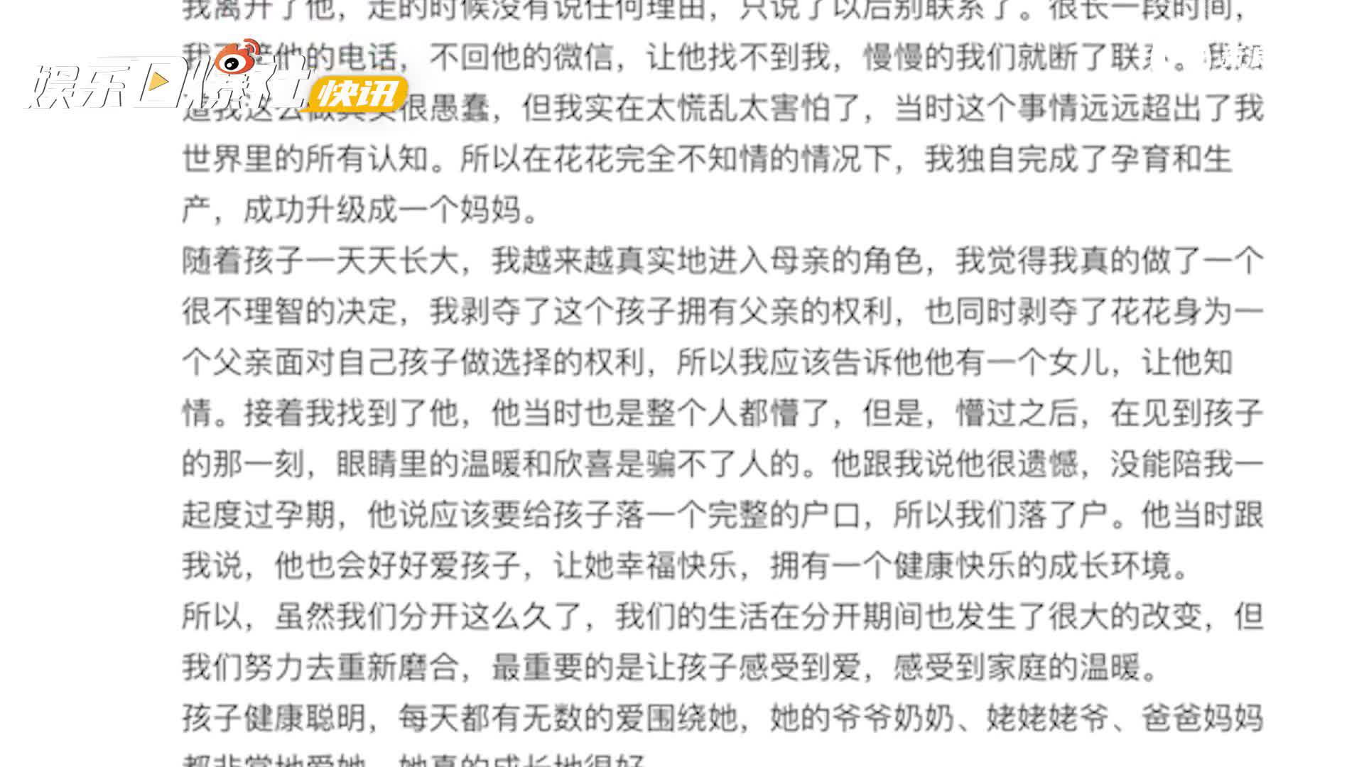 """视频:华晨宇再回应""""会坦然面对大家疑惑 无婚姻关系下共同抚养孩子"""""""