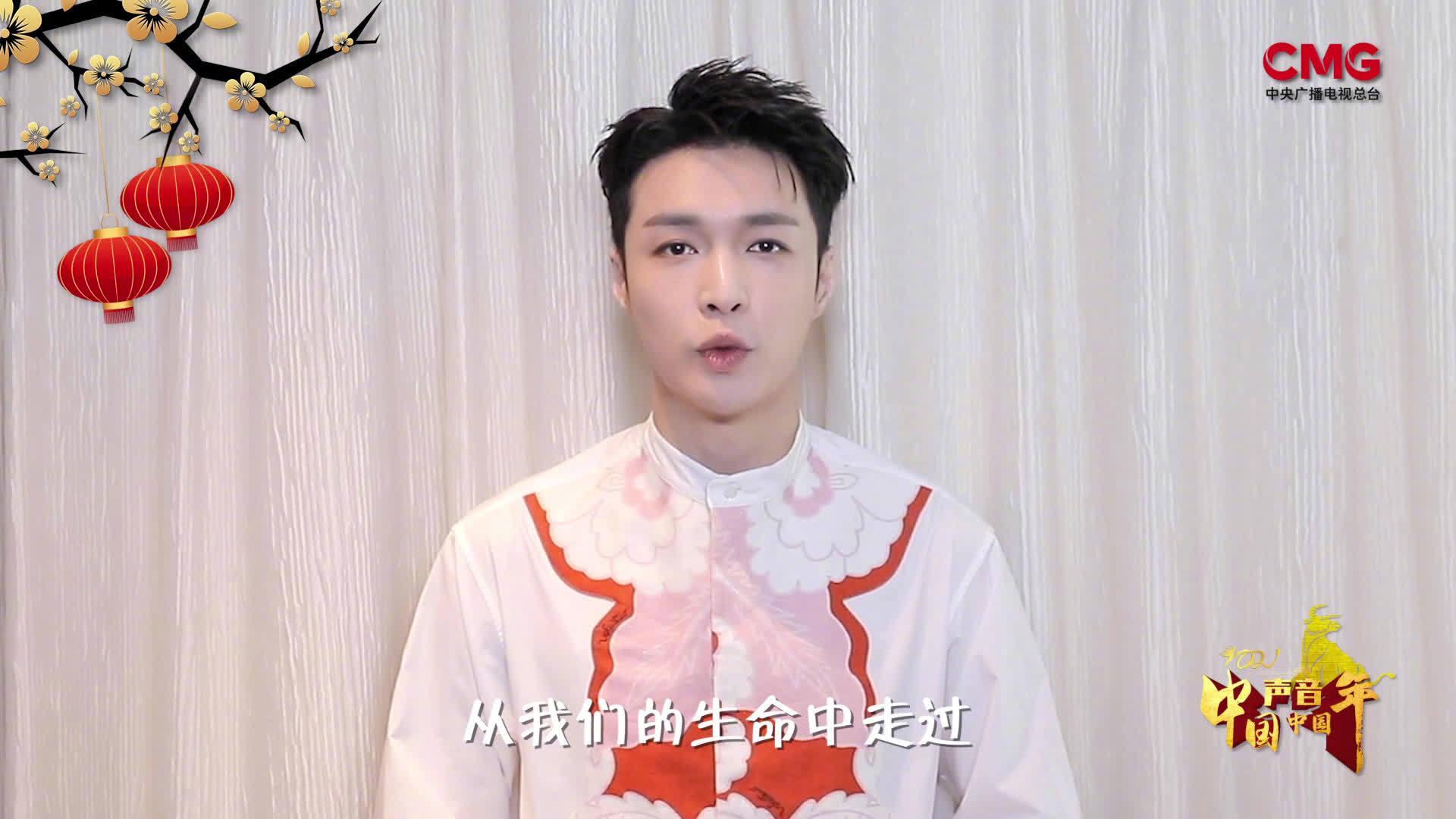《中国声音中国年》宣传大使张艺兴推出互动话题