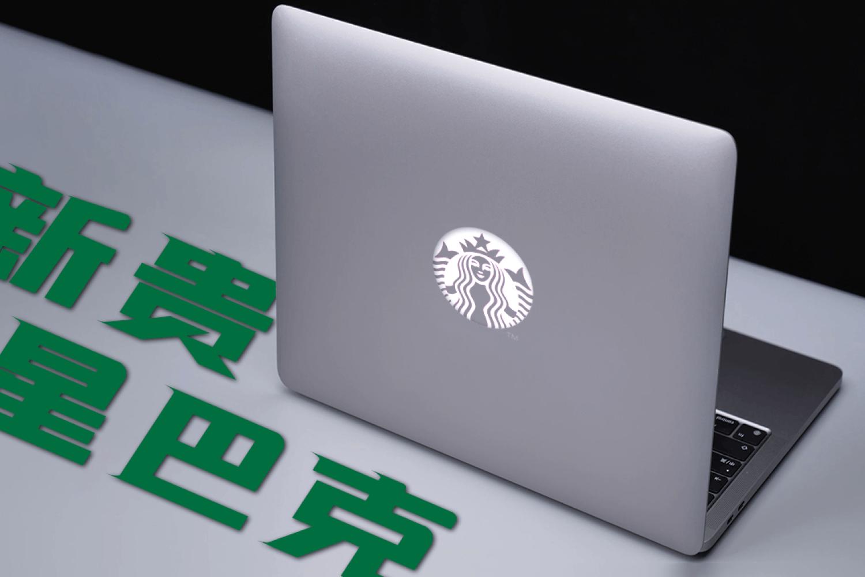 用M1 MacBook Pro后,我被星巴克气氛组开除了
