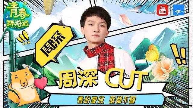 周深|《青春环游记2》ep3|浙江卫视油/管官方频道个人精选CUT
