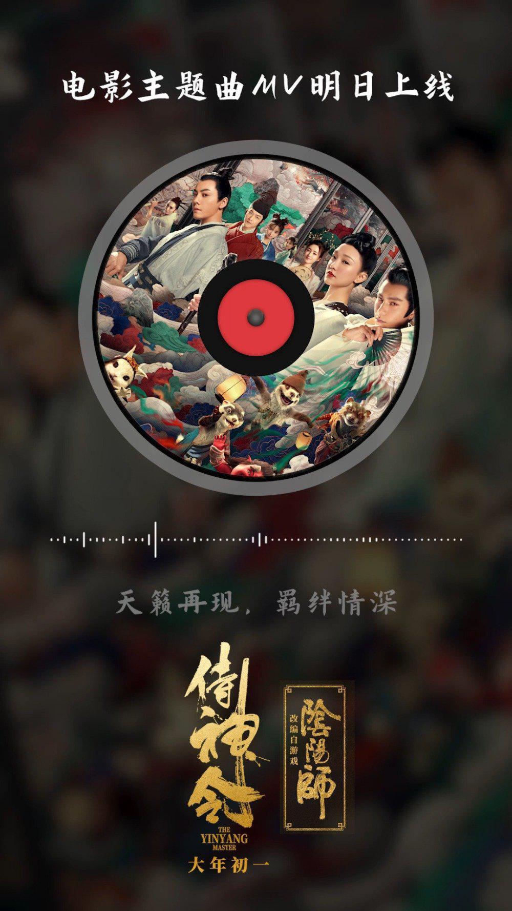 电影《侍神令》主题曲MV明日上线