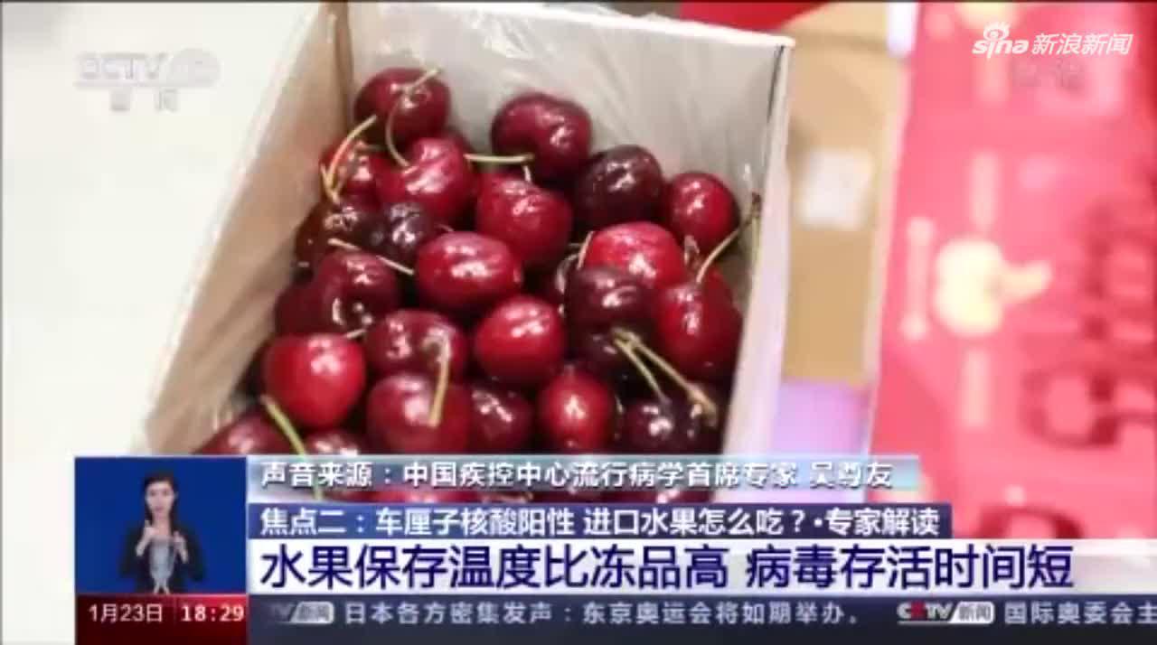 进口车厘子核酸检测呈阳性 进口水果怎么吃?吴尊友这样