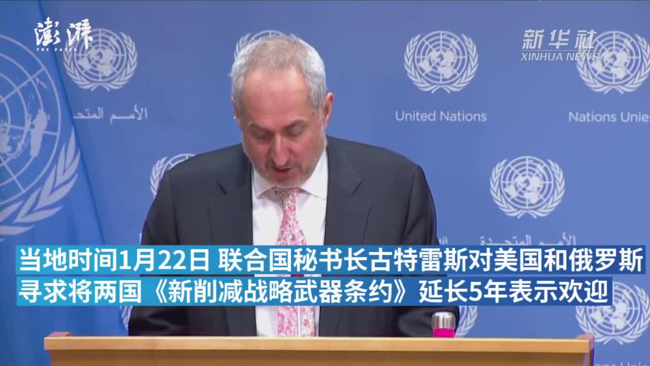 联合国秘书长欢迎美俄寻求延长《新削减战略武器条约》5年