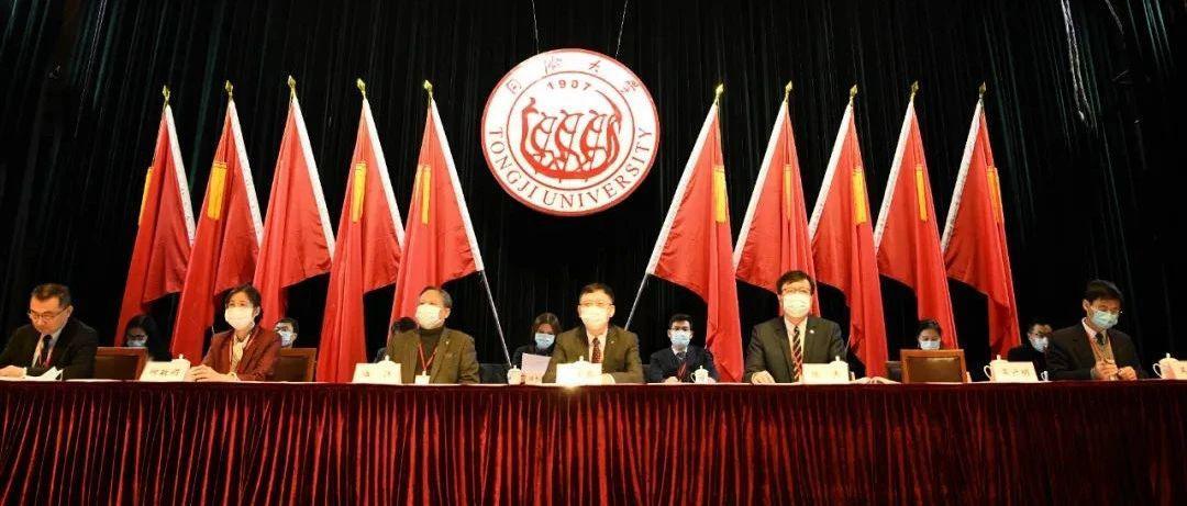 同济大学第十一届教职工代表大会暨第二十届工会会员代表大会第一次会议召开