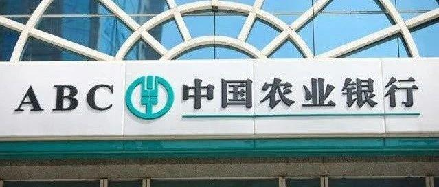 中国农业银行榆林分行原行长被逮捕,去年7名地方分行负责人落马