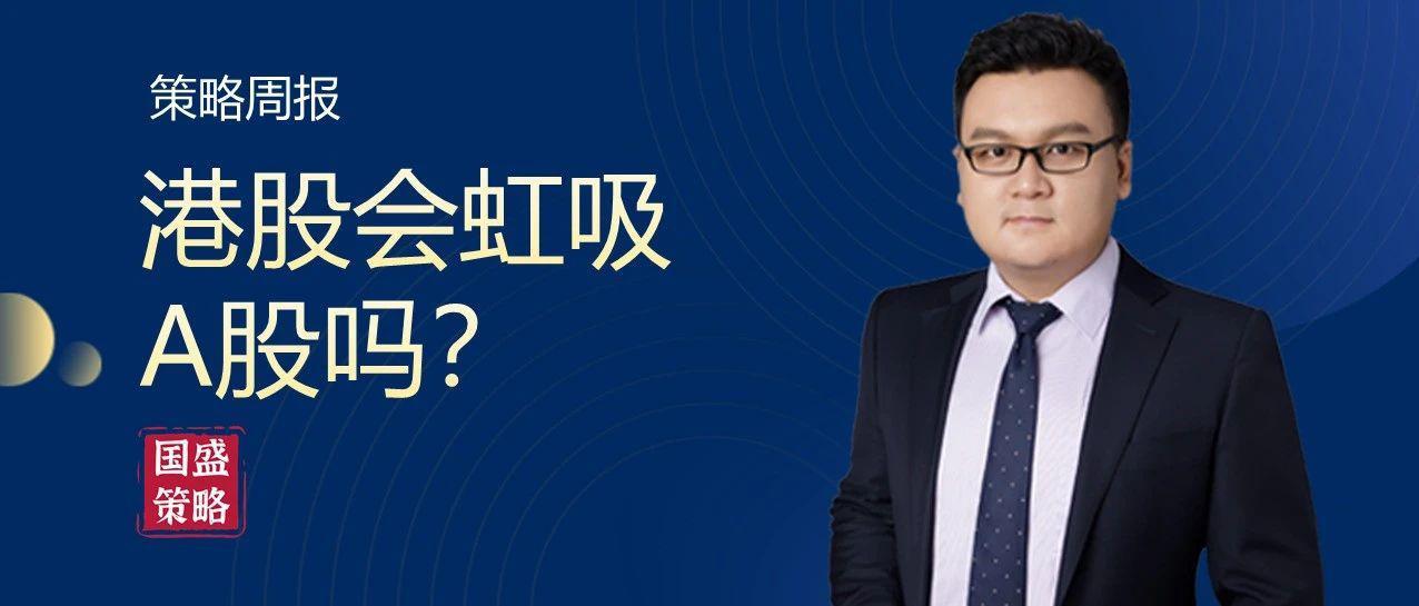 【国盛策略张启尧】港股会虹吸A股吗?