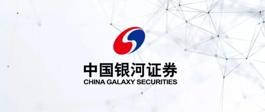 【招生】中国银河证券博士后科研工作站招生公告