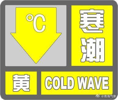 湟中区气象台1月24日14时55分发布湟中地区寒潮黄色预警信号