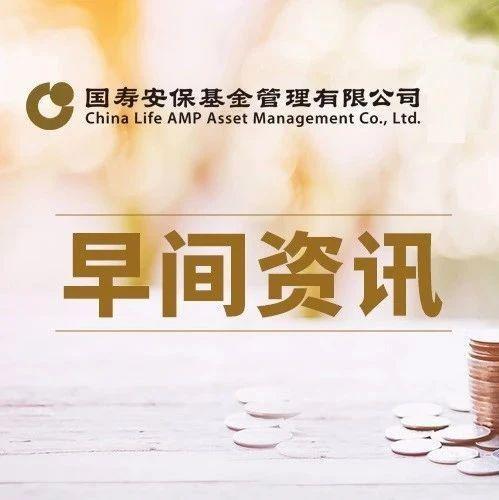 """国寿安保基金早间资讯——地方进入""""两会""""时间京沪粤推进金融改革"""