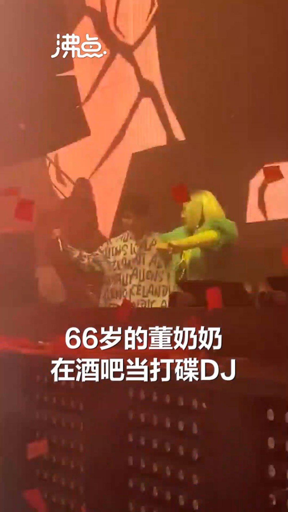长沙66岁奶奶酒吧当DJ