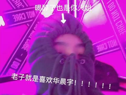 疯批来表明立场了 还有一个疯批:@阿华世界第一甜yu