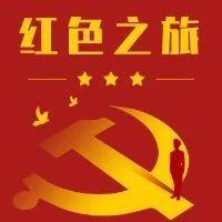 国家发展改革委派驻田东县挂职干部 调研发展情况红色旅游产业