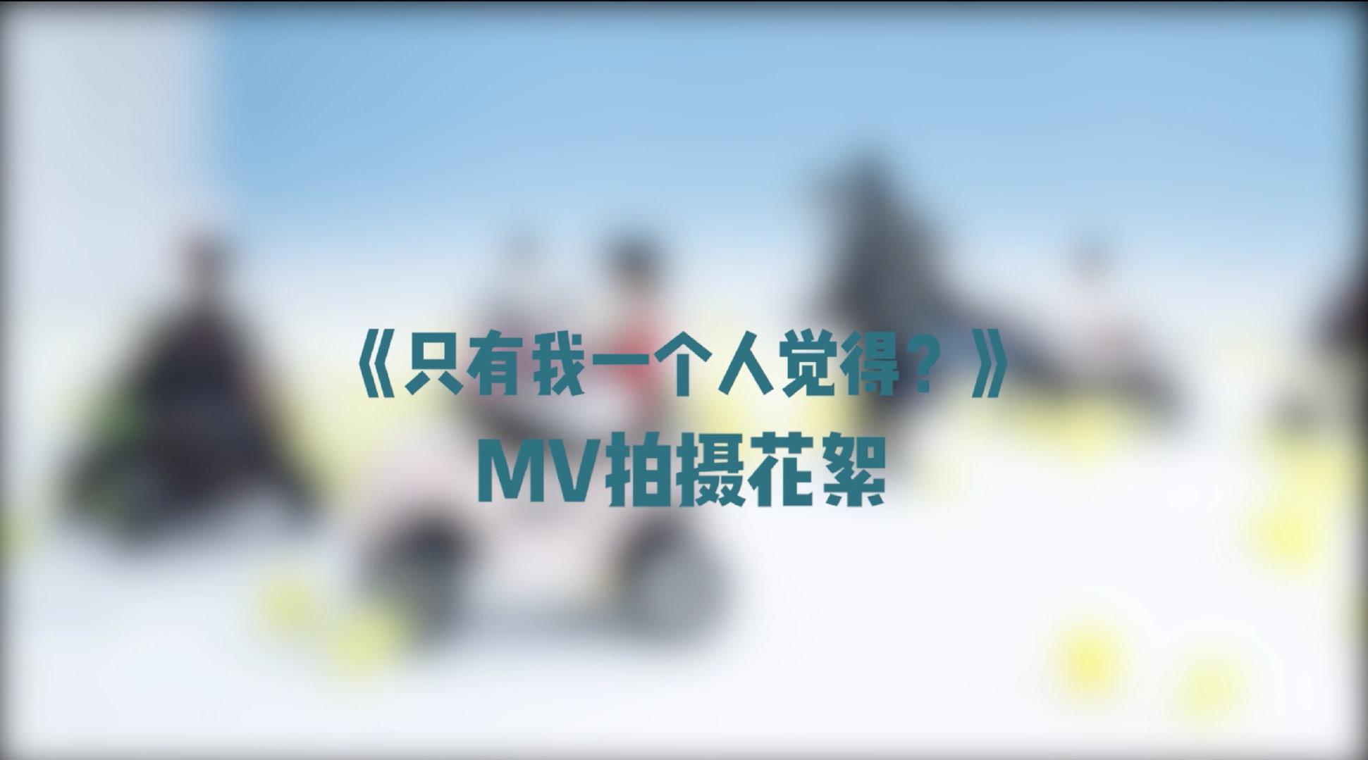 【时代少年团】《只有我一个人觉得?》MV花絮