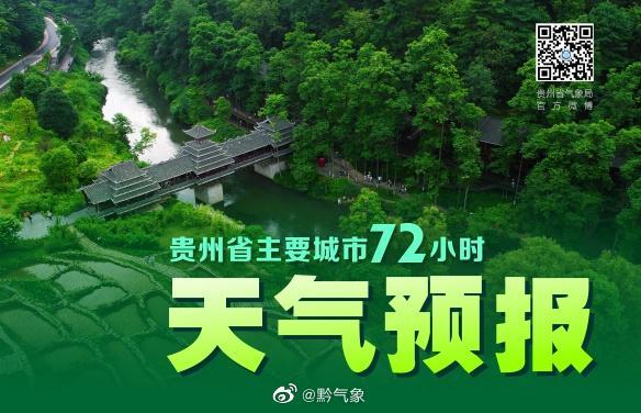 01月26日20时贵州主要城市天气预报