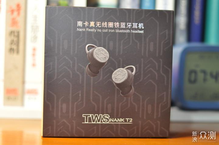 南卡圈铁真无线蓝牙耳机T2:让听歌遇见好音质