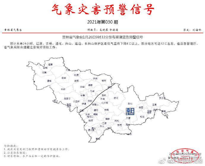 吉林省气象台1月26日9时33分发布寒潮蓝色预警信号