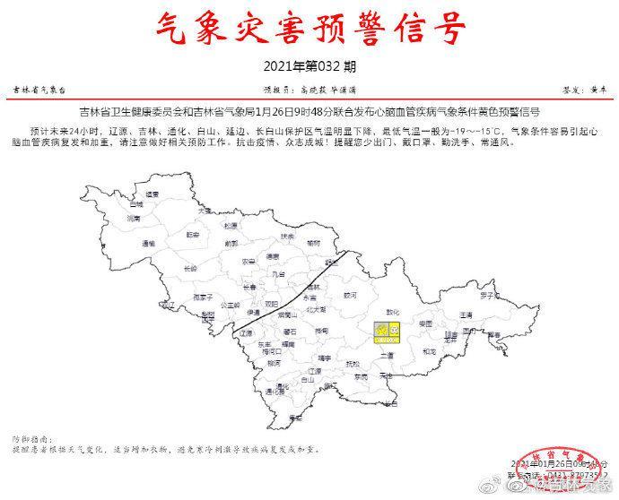 吉林省卫生健康委员会和吉林省气象局1月26日9时48分联合发布心脑血管疾病气象条件黄色预警信号