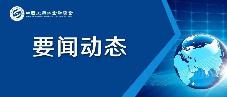 境内首笔第三方银行数字函证落地中国互联网金融协会数字函证平台