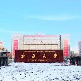 【新大头条】新疆大学党委副书记、校长姚强,党委常委、副校长蒋海军访问对口支援高校