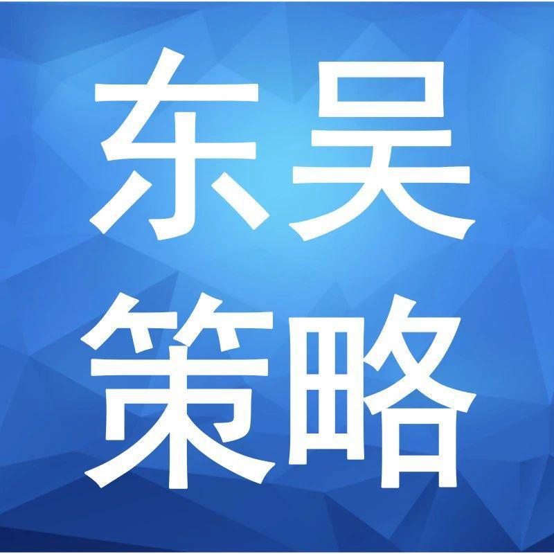 【策略*姚佩】公募抱团趋弱,风格偏向成长——东吴策略·市场温度计