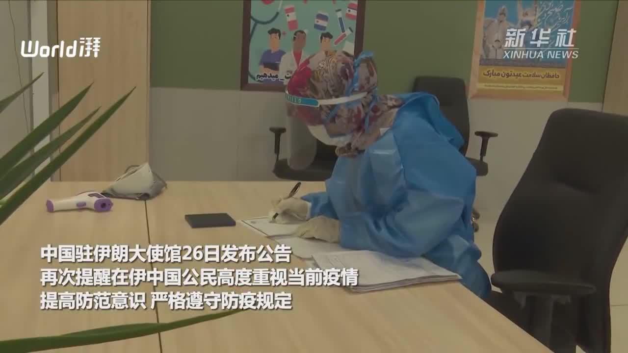 中国驻伊朗使馆再次提醒在伊中国公民高度重视当前疫情