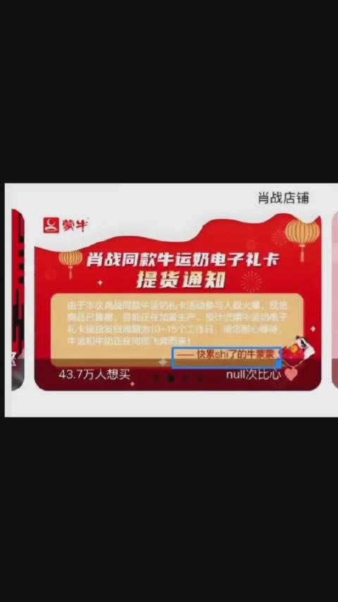 #肖战蒙牛乳业品牌代言人# xz#肖战#   这只