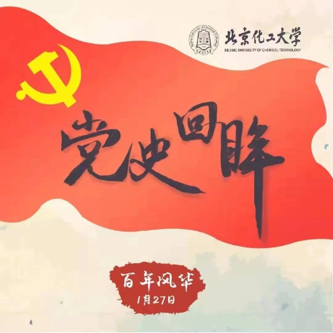 百年风华·党史回眸 1月27日