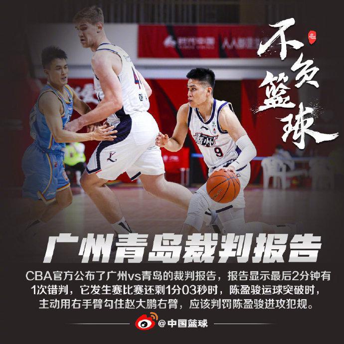 裁判报告:广州vs青岛出现1次错判 对广州有利