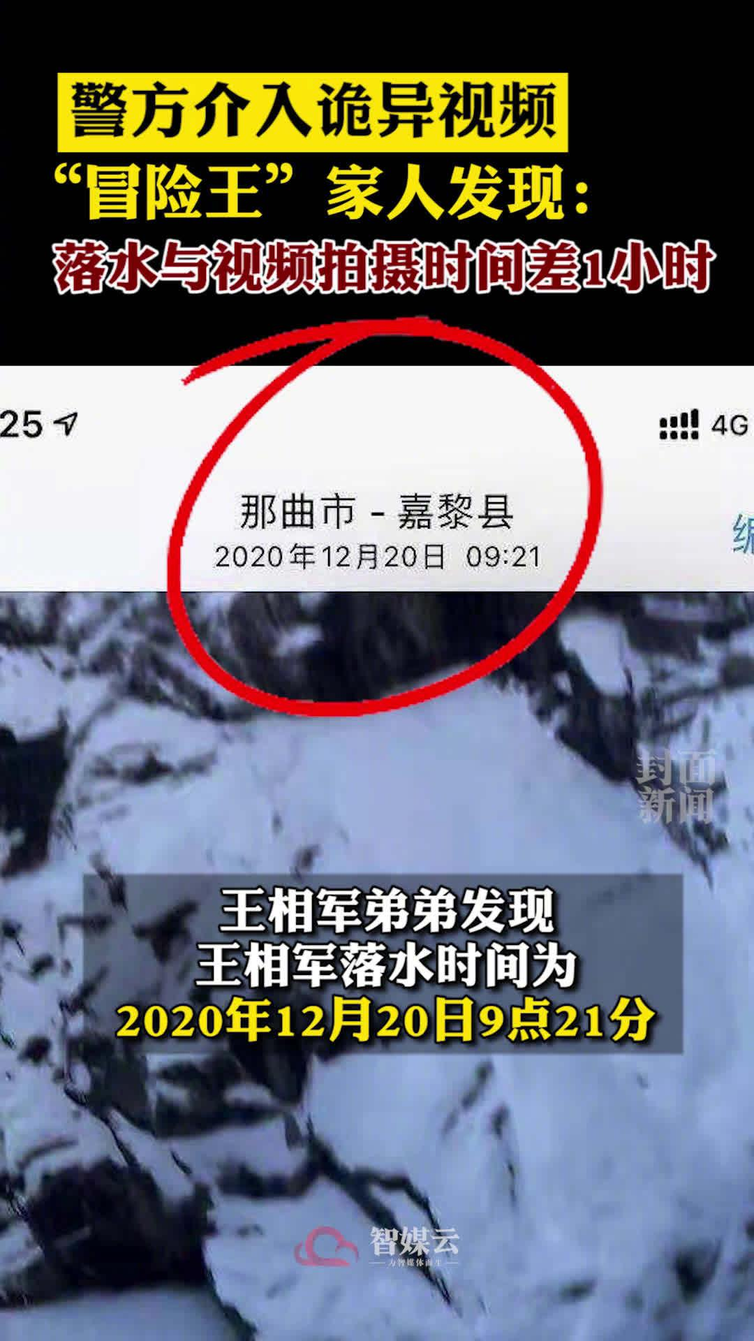 西藏冒险王失联六大疑问