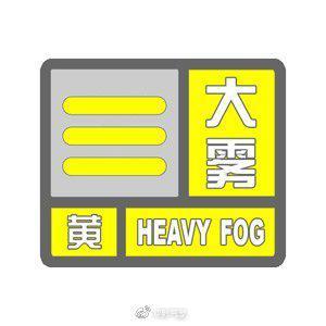 贵州省气象台2021年01月27日21时10分发布大雾黄色预警信号