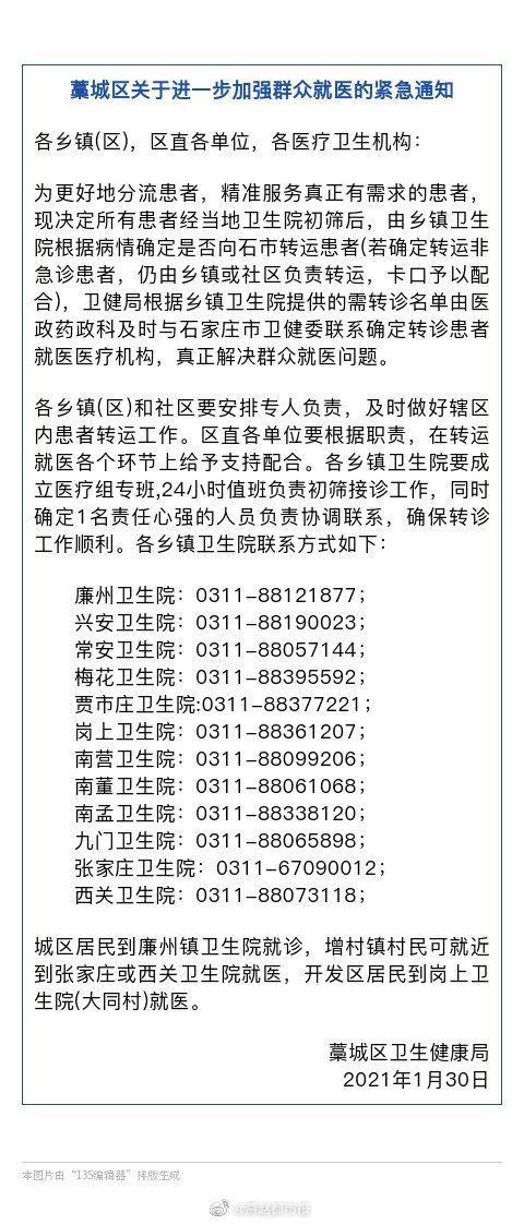 石家庄藁城区发布关于进一步加强群众就医的紧急通知