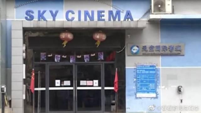 女子独自看完午夜场电影被困影院 打110报警全程声音颤抖