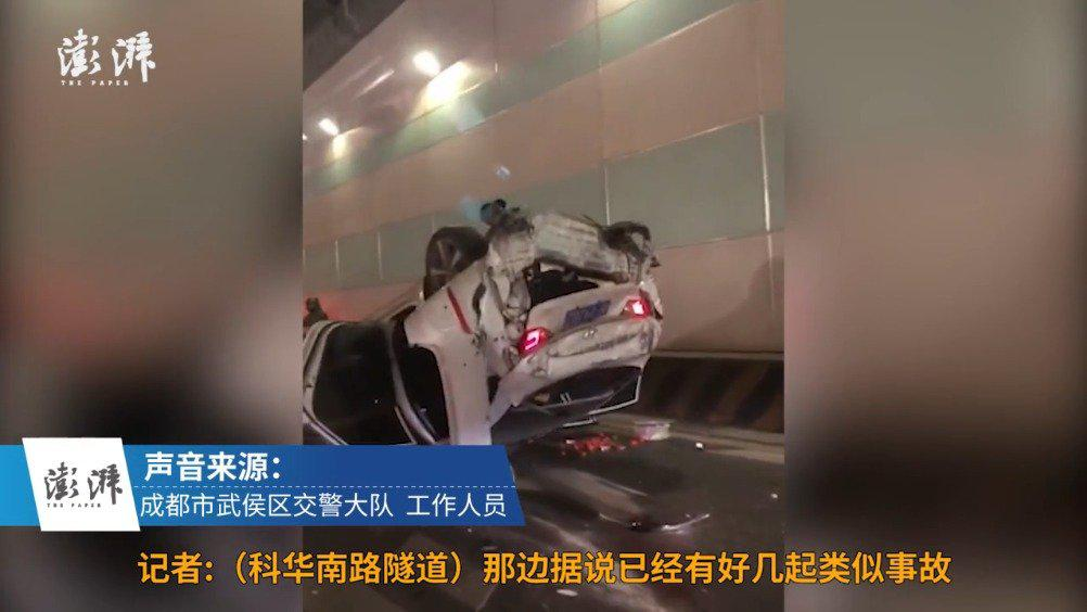 成都一隧道口有车掉下砸中宝马车 网友质疑道路设计不合理