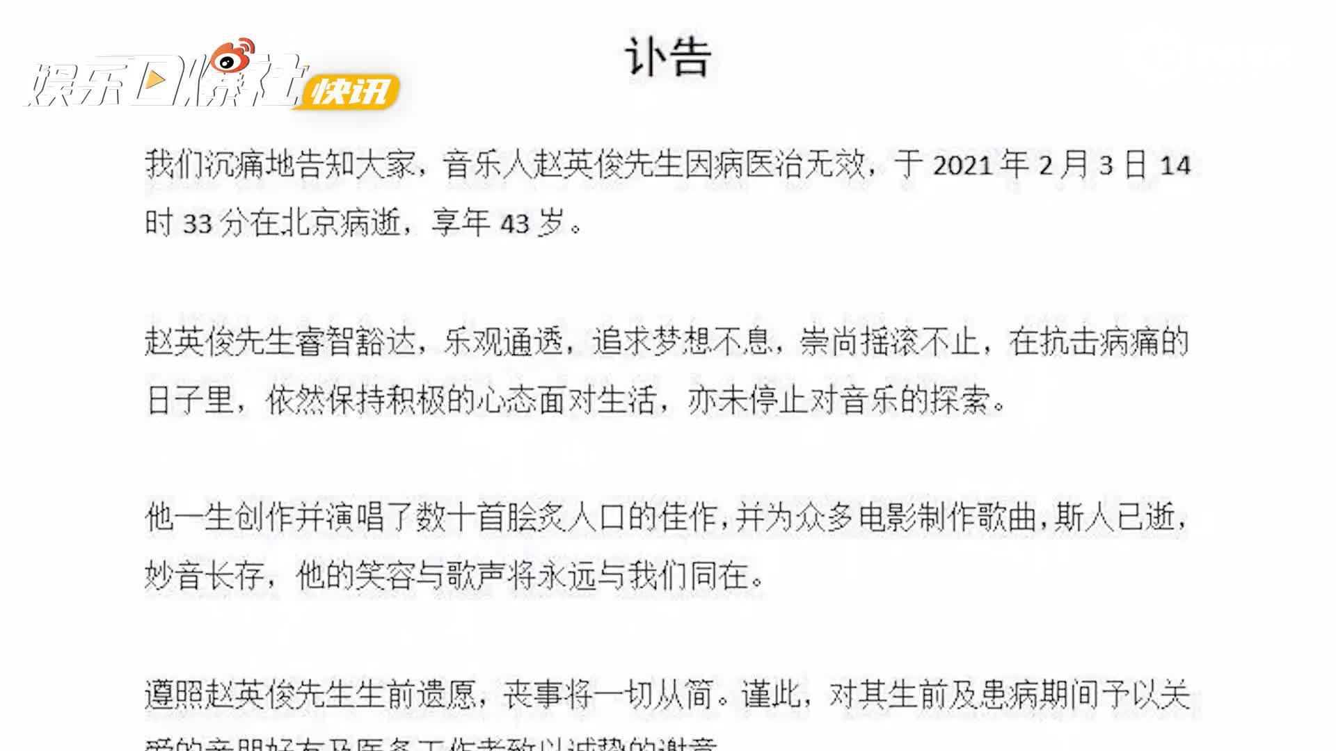 43岁赵英俊因病离世 薛之谦曾带他去医院救治