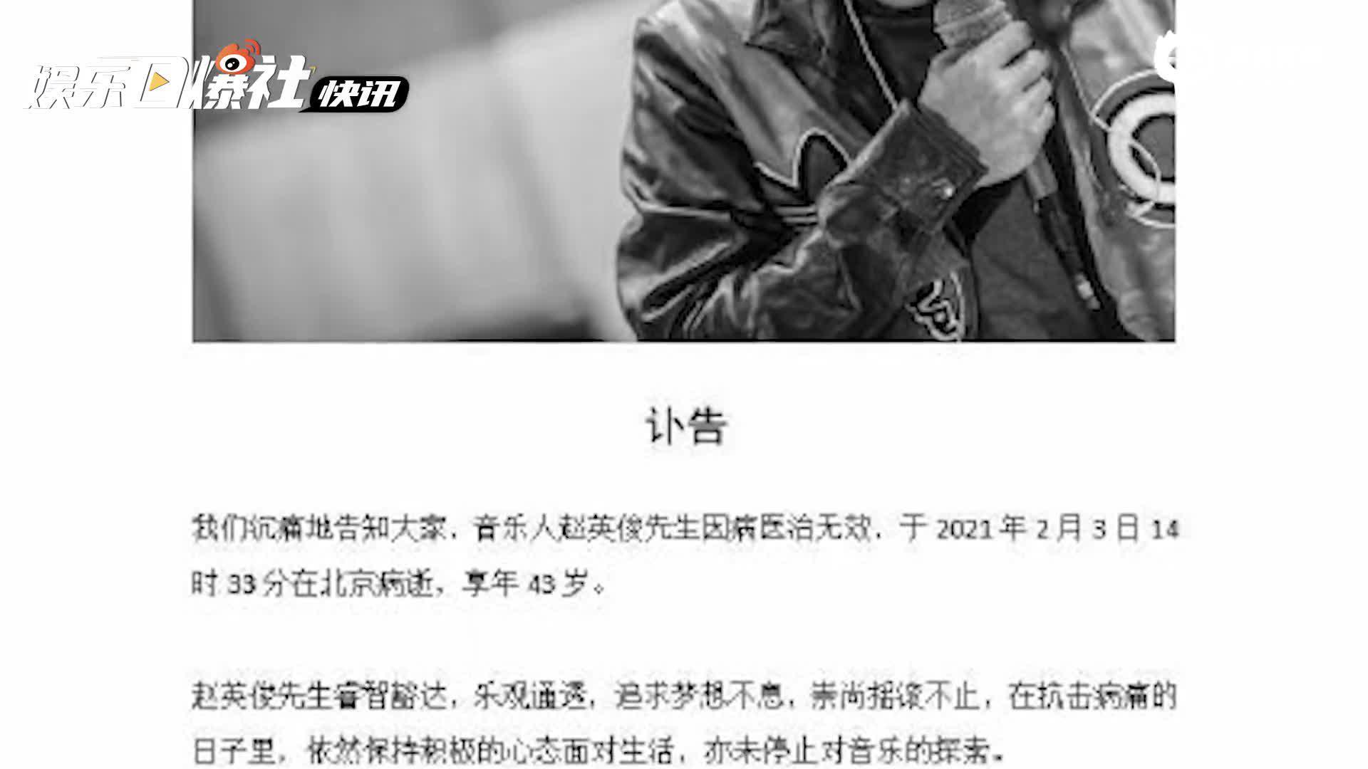 赵英俊因病去世!以癌症患者身份创作《小红花》