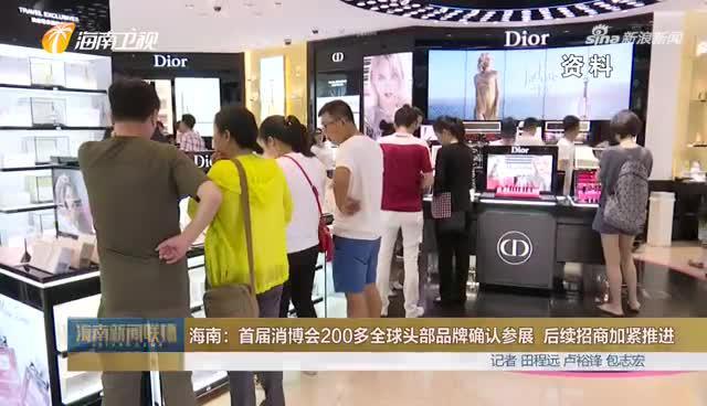 海南:首届消博会200多全球头部品牌确认参展