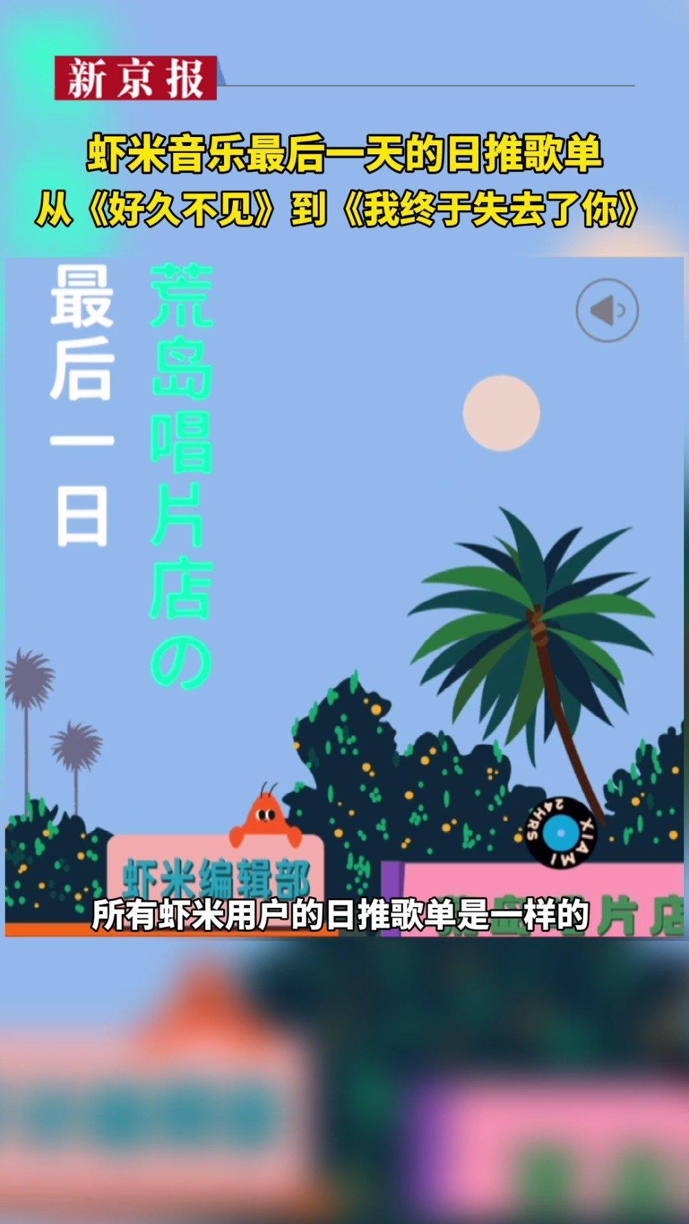虾米音乐最后一天的日推歌单:从《好久不见》到《我终于失去了你》