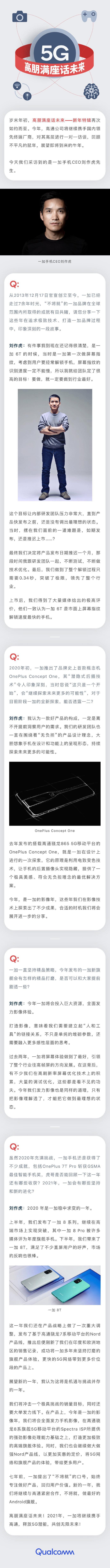 高通专访刘作虎:今年是一加的影像年,将全面发力手机影像