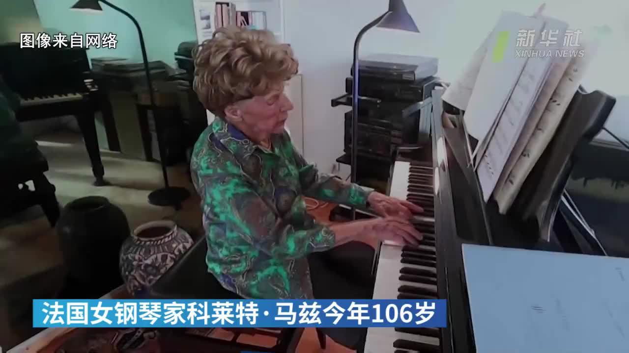 106岁女钢琴家将发行专辑