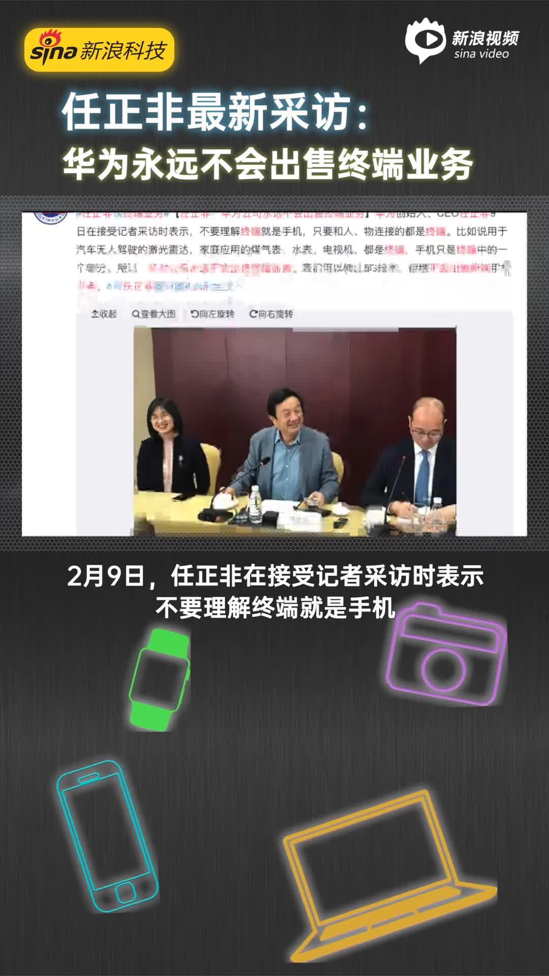 任正非最新采访:华为公司永远不会出售终端业务