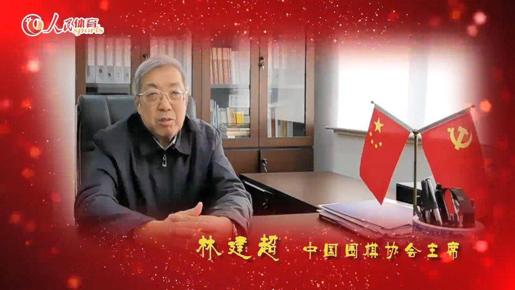 视频-中国围棋众星新春拜年 柯洁唐韦星等亮相