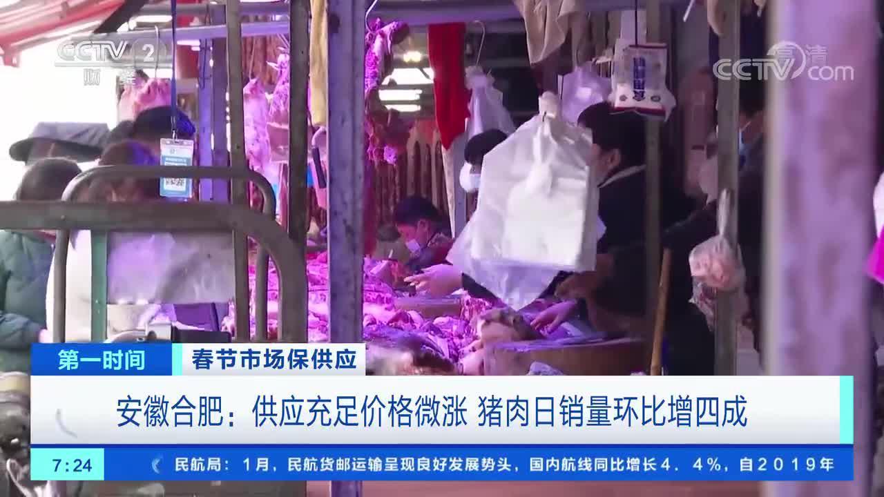 [第一时间]春节市场保供应 安徽合肥:供应充足价格微涨 猪肉日销量环比增四成