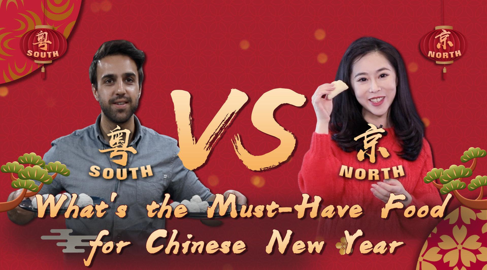 看南北春节美食battle