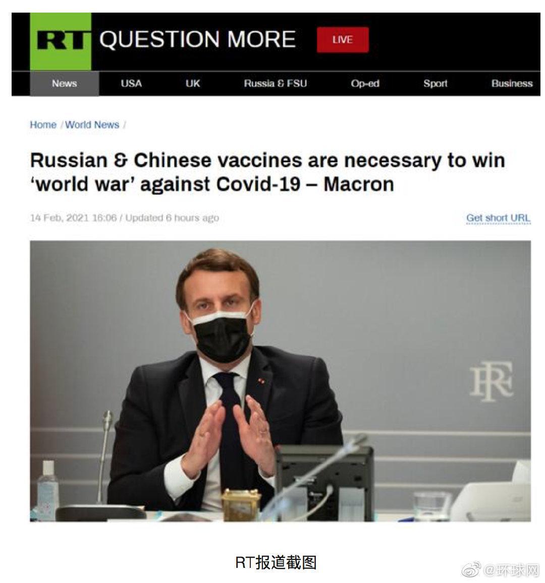 """马克龙:世界需要中俄疫苗打赢抗击新冠""""世界大战"""" """"必须与中俄合作""""图片"""