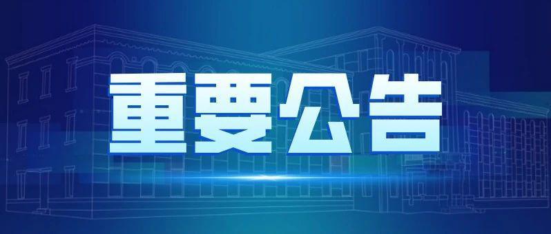 【延边大学】关于2021年春季学期师生返校的通知