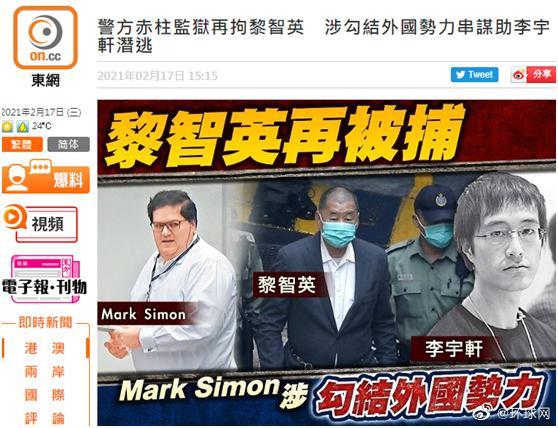 港媒:香港警方赤柱监狱再拘捕黎智英 涉嫌勾结外国势力串谋人协助乱港分子潜逃图片