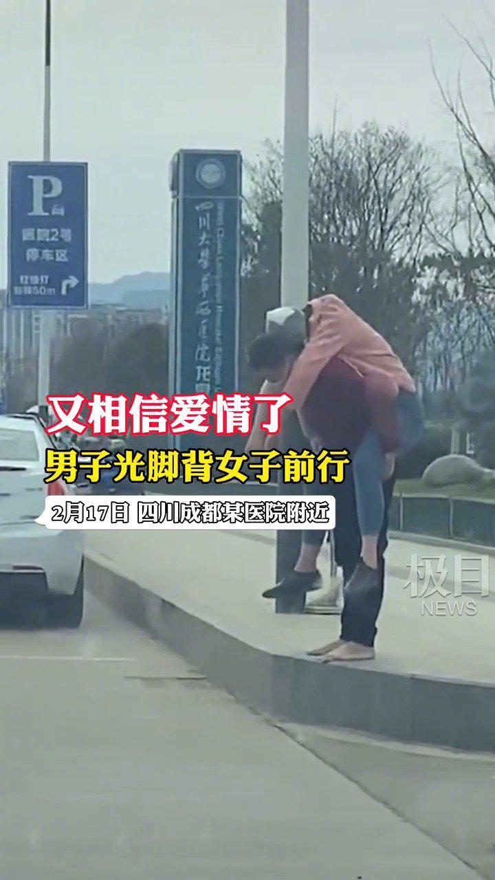 男子光脚背受伤女子前行