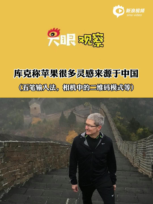 视频 | 库克称苹果很多灵感来自中国