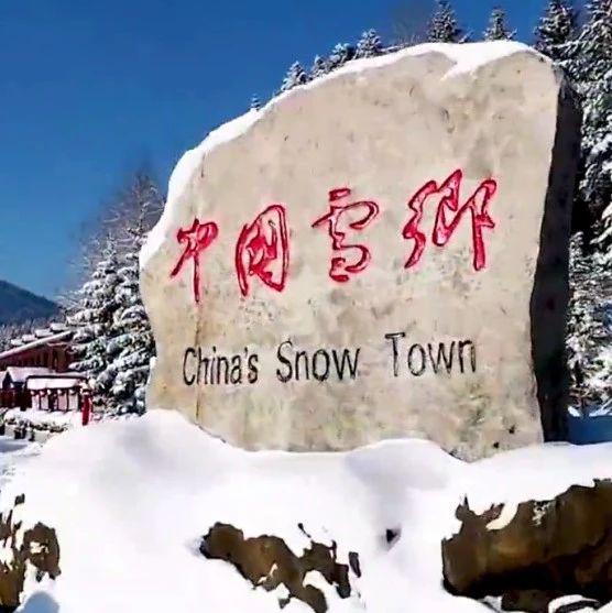 云赏·冰雪龙江 | 中国雪乡 最极致的雪韵童话世界